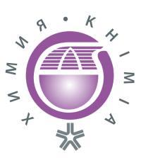 Химия 2017