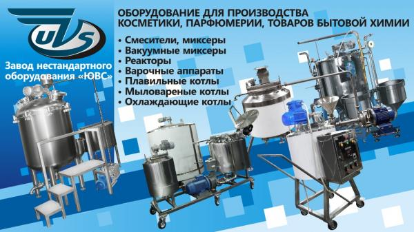 Оборудование для косметики, бытовой химии